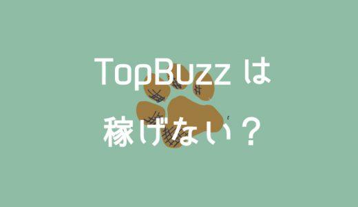 トップバズ(TopBuzz)で稼げない人にありがちな4つの特徴