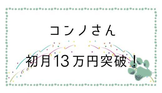 【トップバズ】コンサル生のコンノさんが初月13万円を達成しました