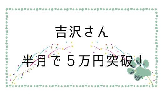 【トップバズ(バズビデオ)】吉沢さんが開始半月で5万円達成しました