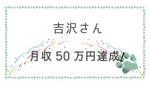 【トップバズ(バズビデオ)】吉沢さんが開始半月で5万円⇒月収50万円達成