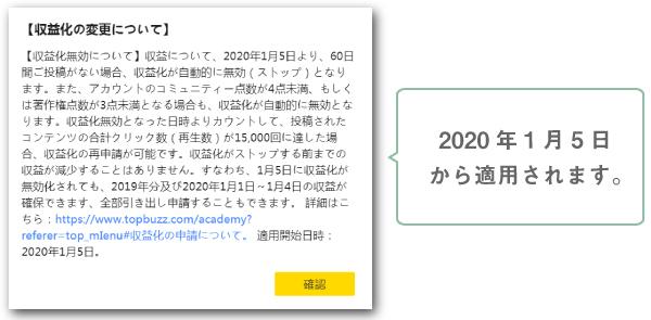 バズビデオの収益条件は2020年から変更される