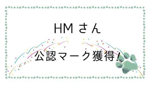 【バズビデオ】コンサル生のHMさんがV認証を獲得しました