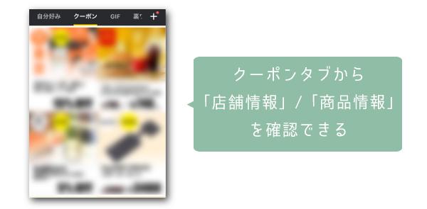 バズビデオアプリ内でクーポンを使う方法