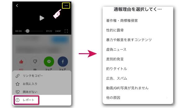 バズビデオ内の動画を通報する方法