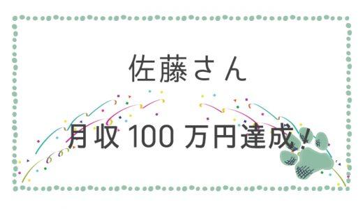 【バズビデオ】コンサル生の佐藤さんが月収100万円を達成しました