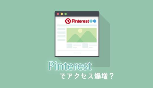 ブログ初心者でもPinterestを活用すればアクセス数が増やせるらしい