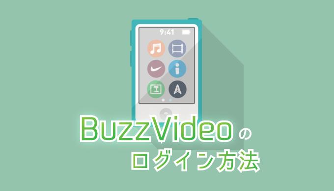 バズビデオ・トップバズのログイン方法