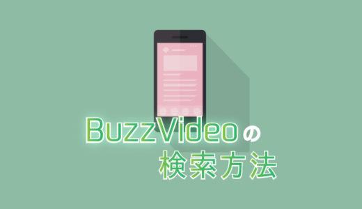 バズビデオ・TopBuzz内の検索方法&検索できない時の対処法
