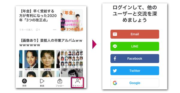 TopBuzzアプリを起動したらマイページからログインする