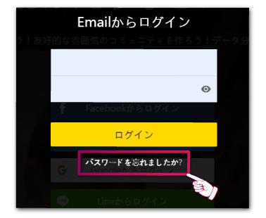 バズビデオ・トップバズのパスワードを紛失したら「パスワードを忘れましたか」をクリック